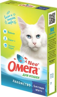 Омега NEO+ д/кошек с биотин и таурин Блестящая шерсть, 90таб (уп/5шт)(кор/50шт)