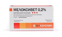 МЕЛОКСИВЕТ 0,2%, упак 5*10мл, инъекц р-р