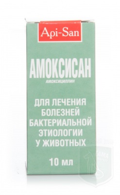 Амоксисан 10 мл