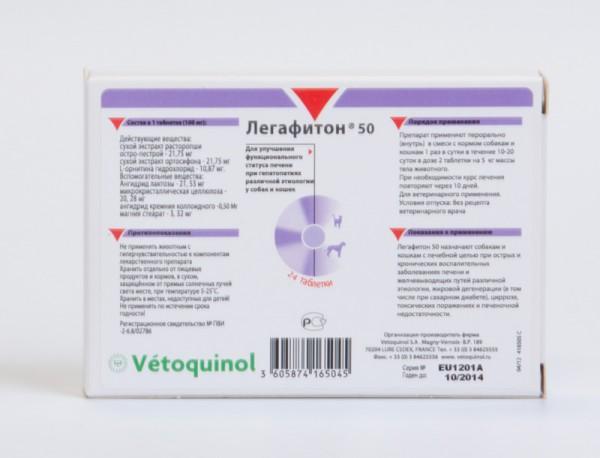 Легафитон 50 мг, 24 табл