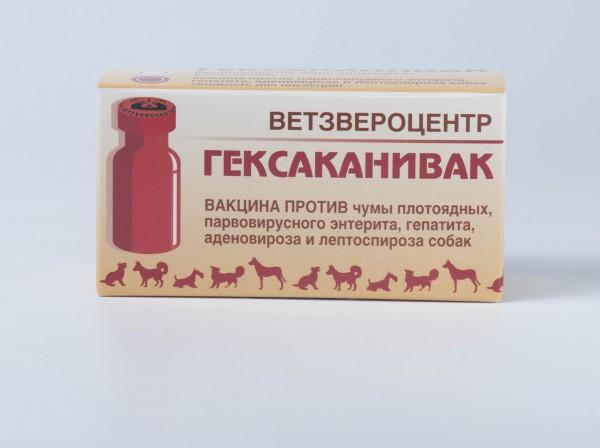 Вакцина против чумы плотоядных, парвовирусного энтерита, гепатита, аденовироза и лептоспироза собак