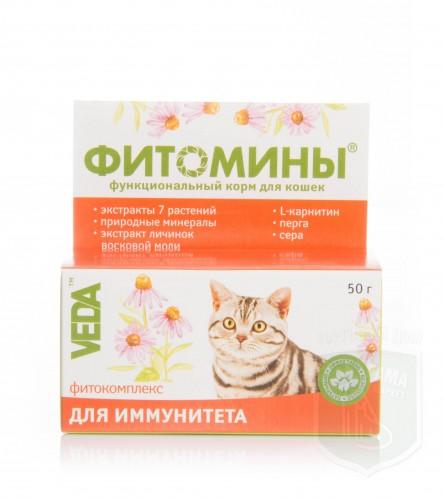 Для иммунитета кошек, 50г в гранулах