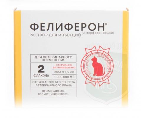 Фелиферон р-р для инъекций 2,5х2фл