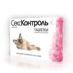СексКонтроль Таблетки для кошек, 10 таб  R101 (уп/5 шт) (кор/35 шт)