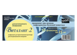 Виталанг-2, (10 фл х 25 мг)