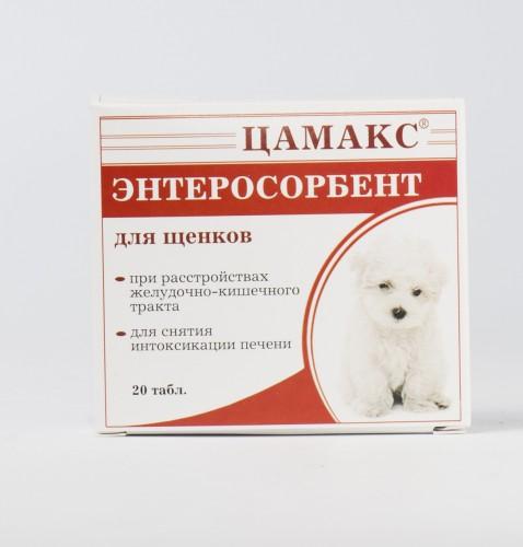 Цамакс энтеросорбент для щенков, 20 табл.