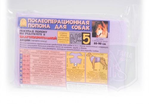 Попона послеоперационная для собак №5