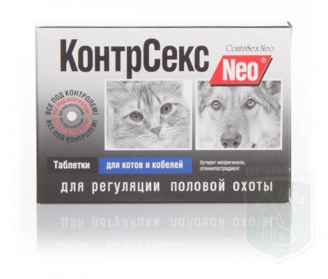 КонтрСекс для котов и кобелей, 10 табл.