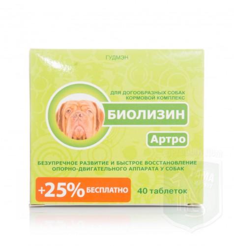 Биолизин Артро д/догообразных собак, 40 табл.