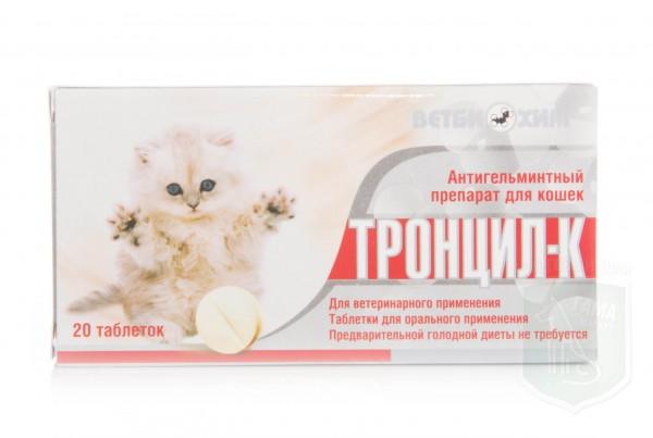 Тронцил-К для кошек, (2 x 10 табл.)