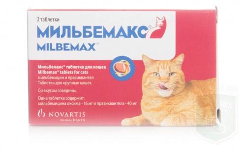 Мильбемакс для кошек, 2 табл.