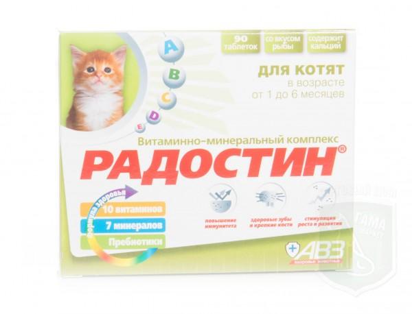 Радостин для котят от 1 дня до 6 мес., 90 табл.