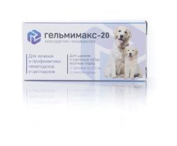 Гельмимакс-20 д/щенков и крупных собак  2 табл*120мг