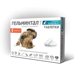 Гельминтал Таблетки д/кошек более 4 кг, Е302