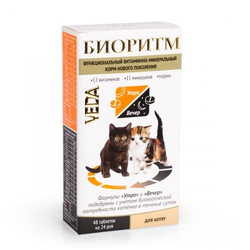 Биоритм для котят, 48 таблеток