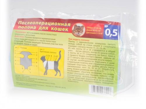 Попонка для кошек и котят №0,5