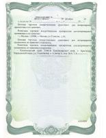 Лицензия, Приложение 1